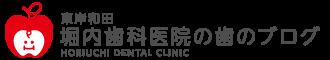 東岸和田 堀内歯科医院の歯のブログ